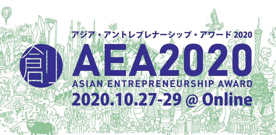 AEA2020