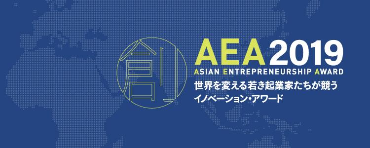 AEA_日本語
