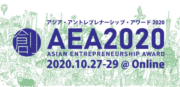 AEA2020_logo-e1601627787946