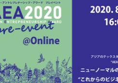 image_AEA2020pre - コピー (2)