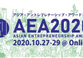 AEA2020_logo